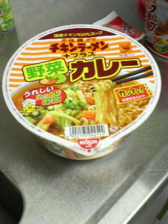 チキンラーメン野菜カレー